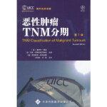 恶性肿瘤TNM分期