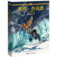 波西・杰克逊系列第7册(奥林匹斯英雄篇):海神之子