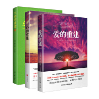 生命的重建+爱的重建+心的重建3册套装