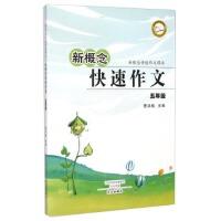 【TH】新概念快速作文(5年级新概念快速作文课本) 文心出版社 9787551005203
