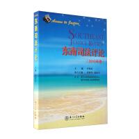 东南司法评论(2010年卷)