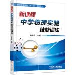 送书签~9787111502432 *新课程中学物理实验技能训练(sj)/ 陈晓莉 / 机械工业出版社