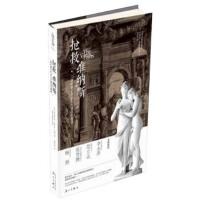抢救维纳斯:二战时期艺术品与古建筑的遭遇 [美] 伊莱利亚・达尼尼・布瑞,黄中宪 9787540761615