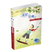 黄蓓佳倾情小说拼音版:我是巴顿