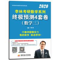 李林2020考研数学系列终极预测4套卷(数学三)