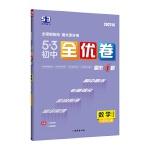 曲一线 53初中全优卷 数学 七年级上册 北师大版 2022版五三 含全优手册 详解答案