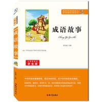 无障碍阅读--成语故事 学生版9787501588664