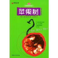 【旧书二手书8新正版】 苹果树(中英文双语阅读)――经典爱情读本 高尔斯华绥,董衡