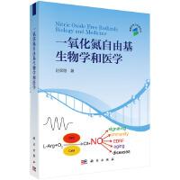 一氧化氮自由基生物学和医学