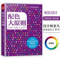 配色大原则 日本经典配色 解密平面设计的法则 配色设计原理 色彩搭配原理与技巧 设计配色速查宝典 配色创意色彩 配色手册