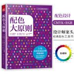配色大原则(5位日本设计师倾囊相授,轻松掌握配色设计技巧)