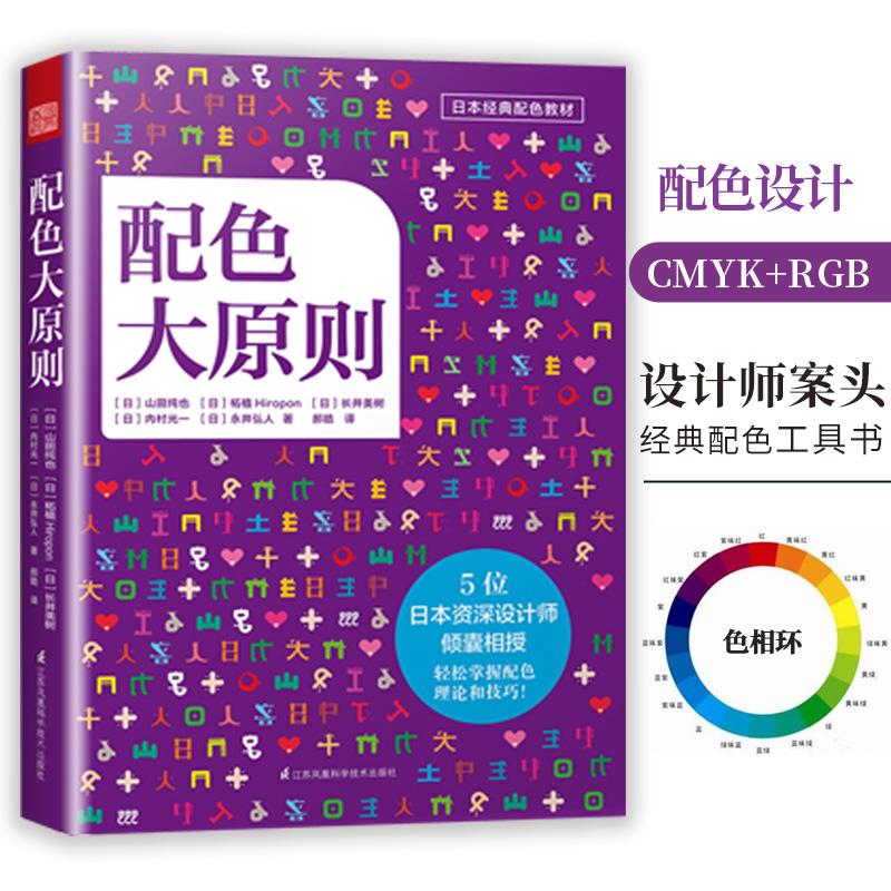 配色大原则(5位日本设计师倾囊相授,轻松掌握配色设计技巧) 本书囊括色彩分类法、色彩心理学、配色效果等配色相关技能的书。5位日本设计师倾囊相授,详细讲解实用的配色知识和技巧。 通过配色实例,让你轻松掌握配色理论和配色技巧!