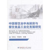 中国餐饮业中央厨房与餐饮食品工业化发展研究