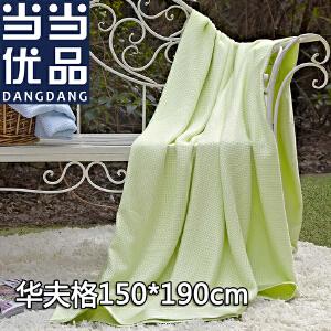 当当优品 竹纤维华夫格超柔透气毛巾被毯空调毯子 绿色 150*190