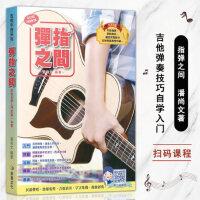 弹指之间民谣吉他教程曲谱基础初学教材自学书+DVD视频光盘