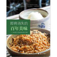 【二手旧书8成新】即将消失的年美味:36种令人怀念的台湾古早味 黄婉玲 9787540757649