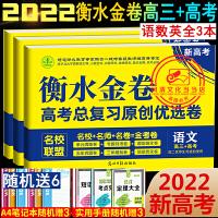 衡水金卷高考总复习原创优选卷高三+高考文数2020版