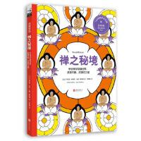 创意涂色 禅之秘境:手绘禅学智慧世界,获取平静、沉思的力量