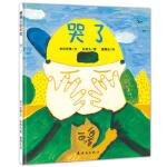 哭了 中川宏贵 文,长新太 图,蒲蒲兰 9787505612020 连环画出版社