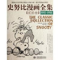 史努比漫画全集 【贰拾叁】(1995-1996)