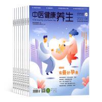 中医健康养生杂志订阅2019年11月起订 1年共12期 杂志铺 中医文化 健康养生 家庭生活 现代养生 强身健体 家庭健康生活方式