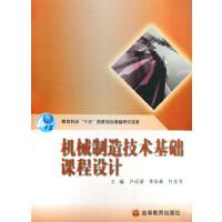 【二手旧书8成新】机械制造技术基础课程设计 尹成湖,李保章,杜金萍 9787040258042