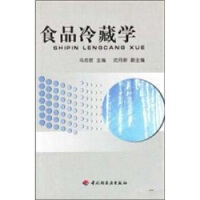 【二手旧书8成新】食品冷藏学 冯志哲 9787501930036