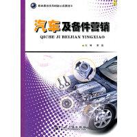 汽车及备件营销
