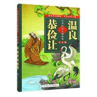 中华传统美德故事(AR版):温良恭俭让