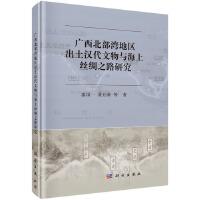 广西北部湾地区出土汉代文物与海上丝绸之路研究
