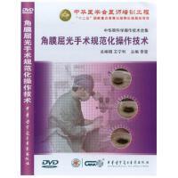 中华眼科学操作技术全集--角膜屈光手术规范化操作技术DVD