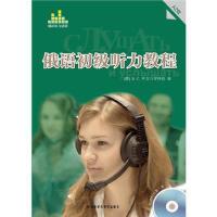 【二手旧书8成新】俄语初级听力教程A2级(配 (俄)叶尔马琴科娃 9787513527194