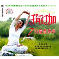 【二手旧书8成新】瑜伽7日美体-汉竹 白金女人系列 汉竹 ,韩俊 9787501975211