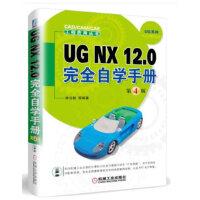UG NX 12.0完全自学手册 第4版