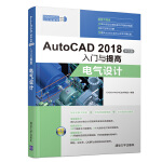 AutoCAD 2018中文版入门与提高——电气设计