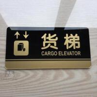 新款 亚克力门牌 墙贴 告示指示牌 标识牌 办公室门牌贴挂牌标识牌门贴长20cm高10cm 货梯