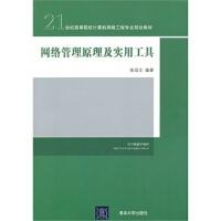 网络管理原理及实用工具 张成文著 9787302282181