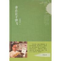 【二手旧书8成新】科学人文书系:谁在让子弹飞 曹保印 9787543961487