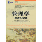 管理学:原理与实践(原书第7版)(罗宾斯的经典之作,全球数百万学生的选择)