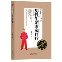 【二手旧书8成新】男性生殖系统自疗 范海生 9787506059022