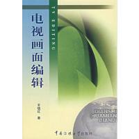 【二手旧书8成新】电视画面编辑 王晓红著 9787810850469