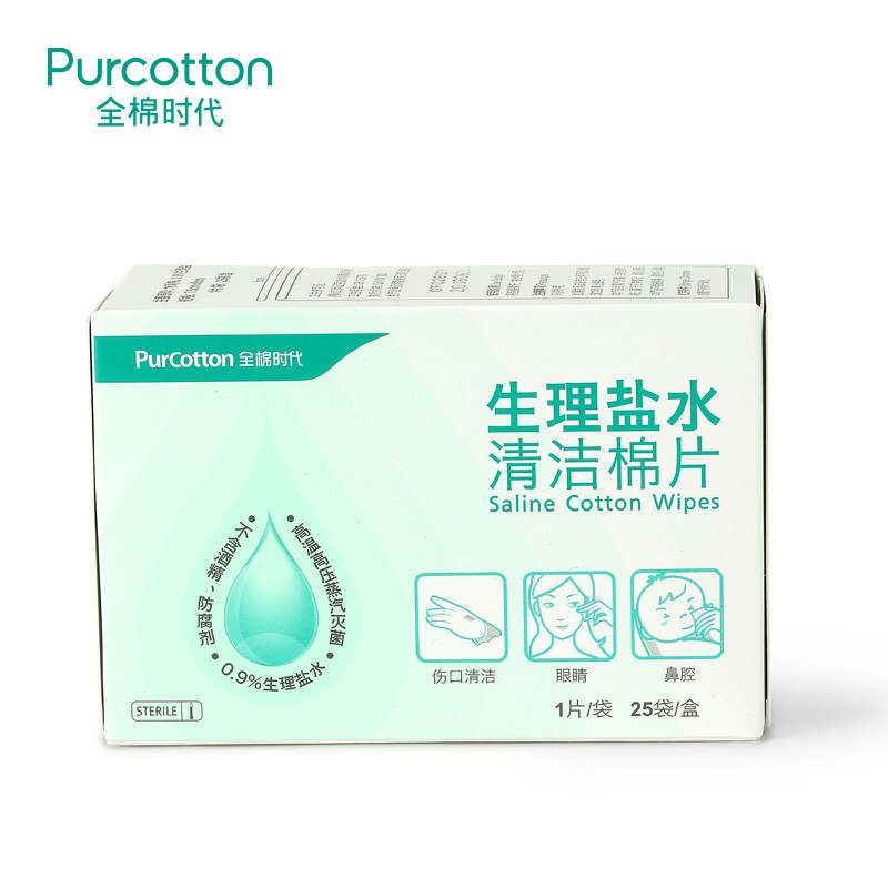 全棉时代 盒装蒸汽灭菌生理盐水清洁棉25袋/盒