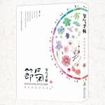 节气手帖(蔓玫的花花朵朵)――(微残) 9787535282415