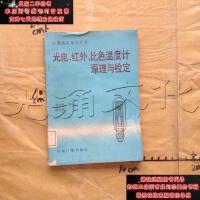 【二手旧书9成新】光电、红外、比色温度计原理与检定9787502603410