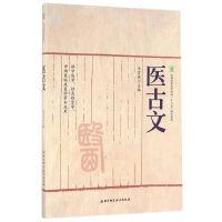 【二手书9成新】 医古文 王育林 北京科学技术出版社 9787530484241