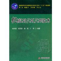 【二手书9成新】 机械CAD/CAE/CAM技术(高伟强) 高伟强,成思源,胡伟,卜研著 华中科技大学出版社 9787