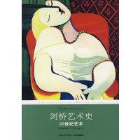 剑桥艺术史:20世纪艺术