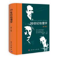 20世纪物理学(第1卷)