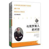 与俄罗斯人的对话――两个世纪社会进化的系统论观点(全二册)