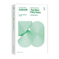 第一推动丛书综合系列:未来50年